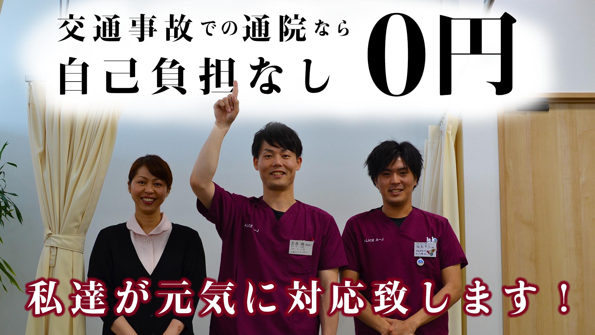 交通事故での通院なら自己負担なし0円 私達が元気に対応いたします!
