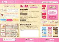 Dr.RROシリーズ説明:1